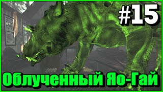 FALLOUT 4 FAR HARBOR DLC ➤ ОБЛУЧЕННЫЙ ЯО-ГАЙ ➤ Прохождение Часть 15